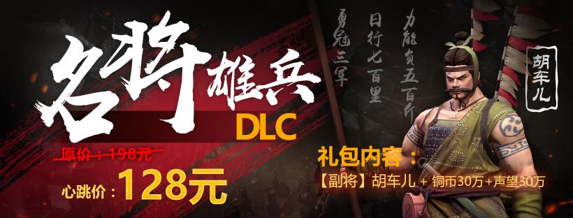 【首页轮播】DLC