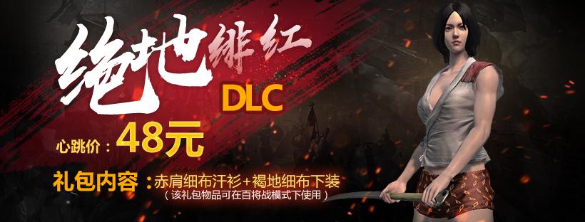 绝地绯红DLC--时装礼包助力百将战