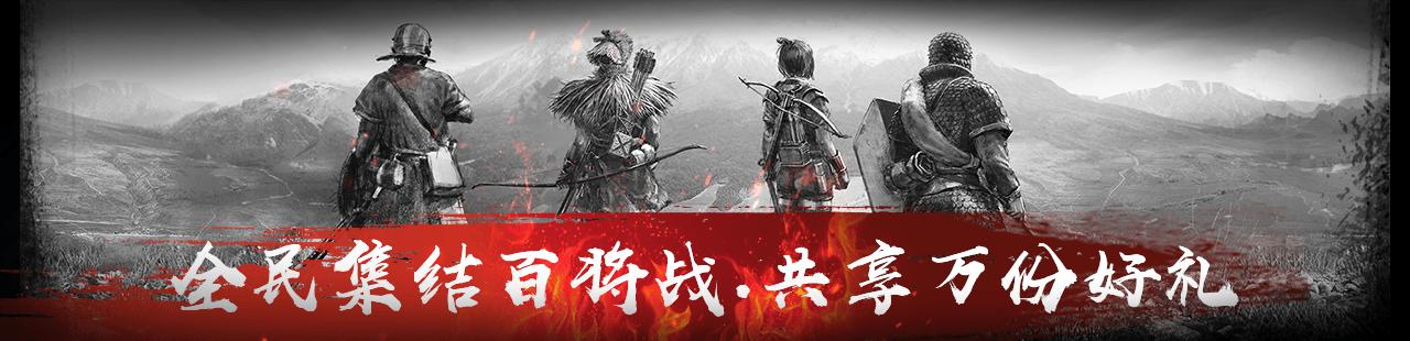 【热门活动】全民集结百将战,共享万份好礼