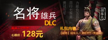 名将雄兵大礼包--DLC全新上架