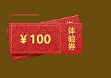 100元游戏体验金
