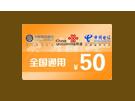50元话费充值卡