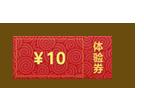 10元游戏体验金