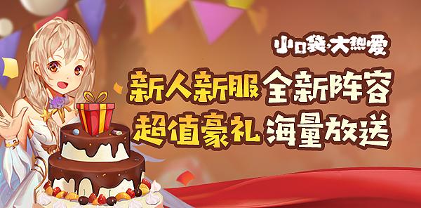 【轮播】魔域品牌周年庆-新手页