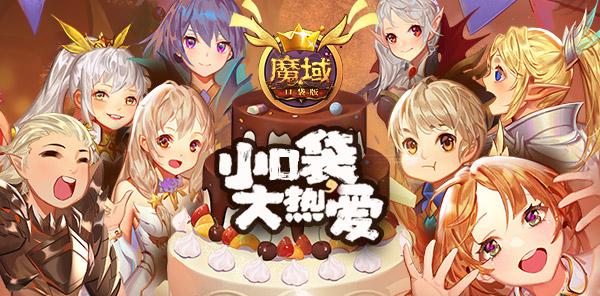 【轮播】魔域品牌周年庆-导航页