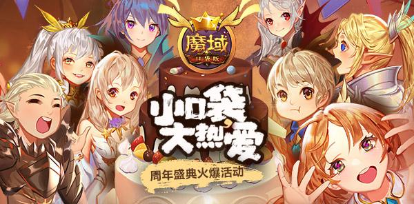 【轮播】魔域品牌周年庆-活动专题