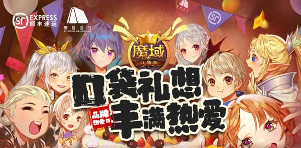 【轮播】魔域品牌周年庆-异业合作