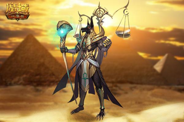 《魔域口袋版》穿越异界寻宝神秘埃及,阿努比斯助你披荆斩棘