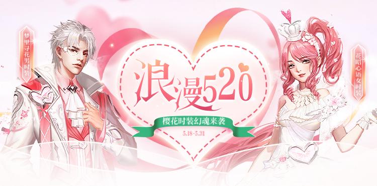 浪漫520 樱花时装幻魂来袭