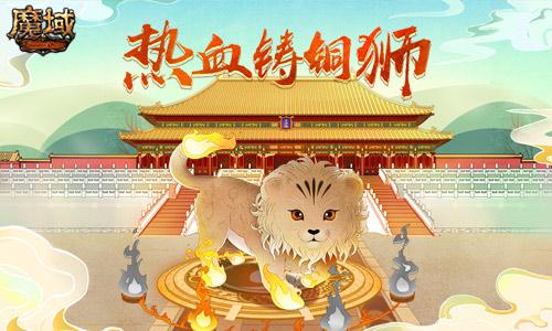 以热血重铸太和殿铜狮,铸中华民族之魂!