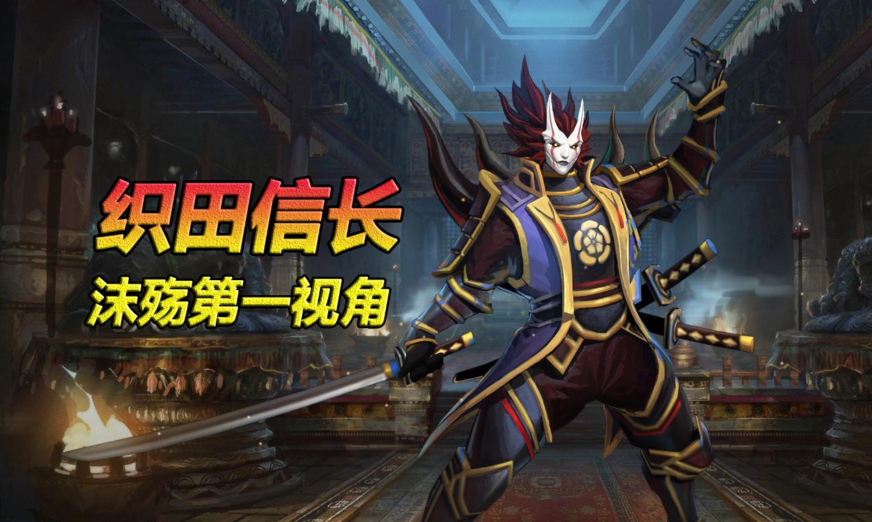 英魂之刃织田信长 晋级赛中的大魔王