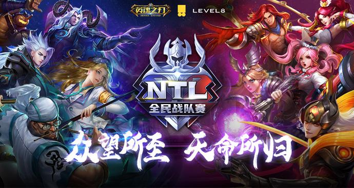 NTL全民战队赛