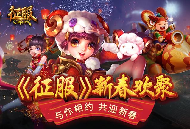 《征服》全球中国年,江湖齐贺岁!