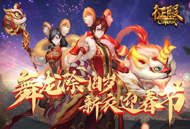 舞龙除旧岁,新衣迎春节!