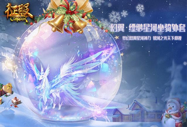 圣诞节全新坐骑外套:幻翼·缥缈星河!