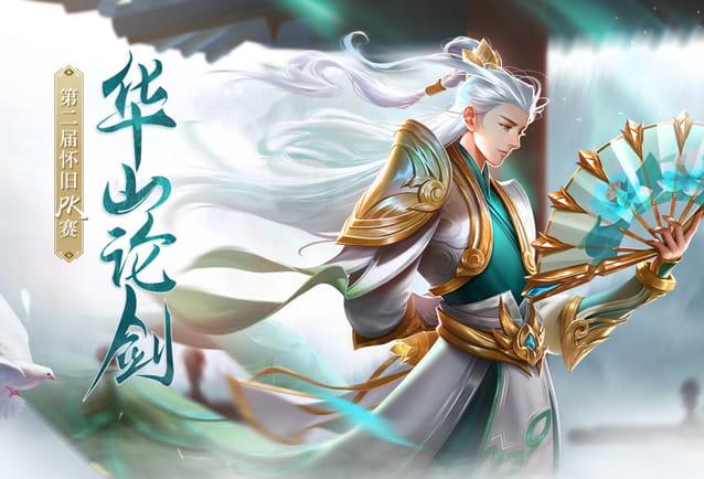 《征服》华山论剑·第二届怀旧PK赛总决赛精彩回顾!