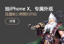 抽iphone x