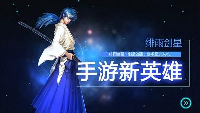 """《英魂之刃》手游-新英雄""""绯雨剑星"""""""