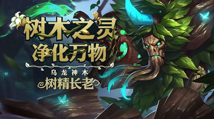 【新英雄】乌龙神木-树精长老