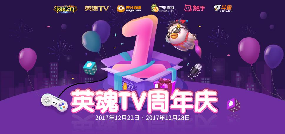 英魂TV手游周年庆!