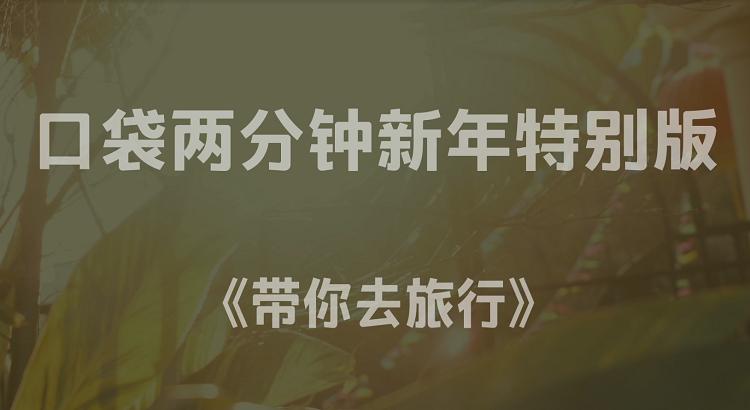 【口袋两分钟】龙哥献唱带你去小野区!