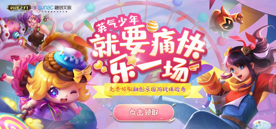 夏日福利嗨翻天,融创乐园爽一夏!